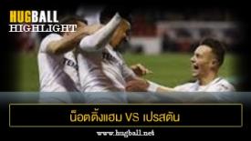 ไฮไลท์ฟุตบอล น็อตติ้งแฮม ฟอเรสต์ 0-3 เปรสตัน นอร์ท เอนด์