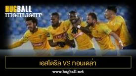 ไฮไลท์ฟุตบอล เอสโตริล 3-0 ทอนเดล่า