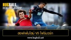 ไฮไลท์ฟุตบอล ฮอฟเฟ่นไฮม์ 1-1 ไฟร์บวร์ก