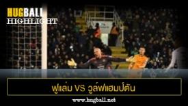 ไฮไลท์ฟุตบอล ฟูแล่ม 2-0 วูล์ฟแฮมป์ตัน