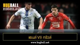 ไฮไลท์ฟุตบอล แรนส์ 2-0 ทรัวส์