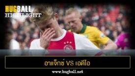 ไฮไลท์ฟุตบอล อาแจ็กซ์ อัมสเตอร์ดัม 0-0 เอดีโอ เดนฮาก