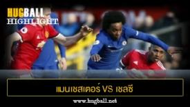 ไฮไลท์ฟุตบอล แมนเชสเตอร์ ยูไนเต็ด 2-1 เชลซี
