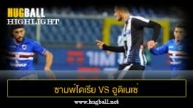 ไฮไลท์ฟุตบอล ซามพ์โดเรีย 2-1 อูดิเนเซ่