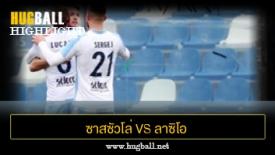 ไฮไลท์ฟุตบอล ซาสซัวโล่ 0-3 ลาซิโอ