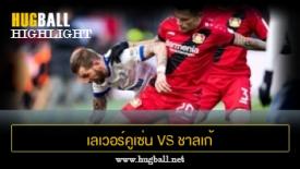 ไฮไลท์ฟุตบอล เลเวอร์คูเซ่น 0-2 ชาลเก้ 04