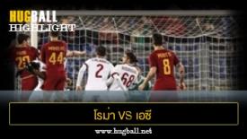 ไฮไลท์ฟุตบอล โรม่า 0-2 เอซี มิลาน