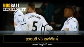 ไฮไลท์ฟุตบอล สวอนซี ซิตี้ 2-0 เชฟฟิลด์ เว้นส์เดย์