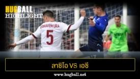 ไฮไลท์ฟุตบอล ลาซิโอ 0-0 เอซี มิลาน