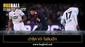 ไฮไลท์ฟุตบอล ปารีส แซงต์ แชร์กแมง 3-0 โอลิมปิก มาร์กเซย