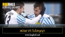 ไฮไลท์ฟุตบอล สปอล 1-0 โบโลญญ่า