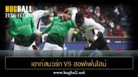 ไฮไลท์ฟุตบอล เอาก์สบวร์ก 0-2 ฮอฟเฟ่นไฮม์