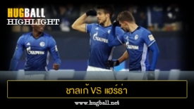 ไฮไลท์ฟุตบอล ชาลเก้ 04 1-0 แฮร์ธ่า เบอร์ลิน