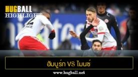 ไฮไลท์ฟุตบอล ฮัมบูร์ก 0-0 ไมนซ์ 05