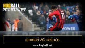 ไฮไลท์ฟุตบอล เลสเตอร์ ซิตี้ 1-1 บอร์นมัธ
