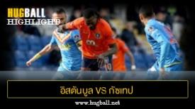 ไฮไลท์ฟุตบอล อิสตันบูล บูยูคเซ็ค 2-0 กัซเทป
