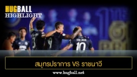 ไฮไลท์ฟุตบอล พัทยา ยูไนเต็ด 1-0 ราชนาวี