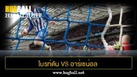 ไฮไลท์ฟุตบอล ไบรท์ตัน โฮฟ อัลเบี้ยน 2-1 อาร์เซน่อล