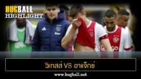 ไฮไลท์ฟุตบอล วิเทสส์ 3-2 อาแจ็กซ์ อัมสเตอร์ดัม