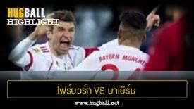 ไฮไลท์ฟุตบอล ไฟร์บวร์ก 0-4 บาเยิร์น มิวนิค