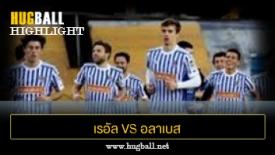 ไฮไลท์ฟุตบอล เรอัล โซเซียดาด 2-1 อลาเบส