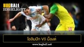 ไฮไลท์ฟุตบอล โอลิมปิก มาร์กเซย 1-1 น็องต์