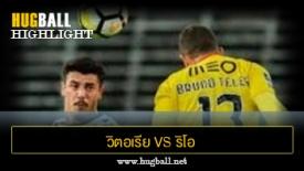 ไฮไลท์ฟุตบอล วิตอเรีย เซตูบัล 1-0 ริโอ อาฟ