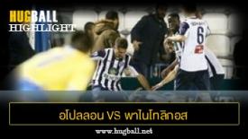 ไฮไลท์ฟุตบอล อโปลลอน สเมอร์นิส 2-1 พาไนโทลิกอส