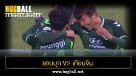 ไฮไลท์ฟุตบอล ชอนบุก ฮุนได มอเตอร์ส 6-3 เทียนจิน ควนเจียน