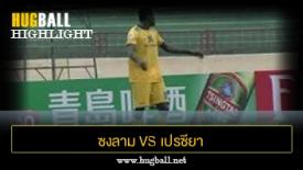 ไฮไลท์ฟุตบอล ซงลาม เหงะอาน 0-0 เปรซียา จาการ์ตา