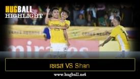ไฮไลท์ฟุตบอล เซเรส เอฟซี 2-0 Shan United