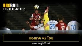 ไฮไลท์ฟุตบอล บองเกต อังกอร์ เอฟซี 3-2 โฮม ยูไนเต็ด