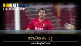 ไฮไลท์ฟุตบอล กว่างโจว เอเวอร์แกรนด์ 5-3 เชจู ยูไนเต็ด