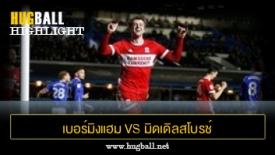 ไฮไลท์ฟุตบอล เบอร์มิงแฮม 0-1 มิดเดิลสโบรช์