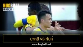 ไฮไลท์ฟุตบอล บาหลี ยูไนเต็ด 3-1 ทันห์ เฮาห์ เอฟซี