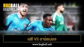 ไฮไลท์ฟุตบอล เอซี มิลาน 0-2 อาร์เซน่อล