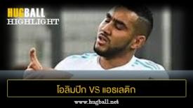 ไฮไลท์ฟุตบอล โอลิมปิก มาร์กเซย 3-1 แอธเลติก บิลเบา
