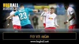 ไฮไลท์ฟุตบอล RB ไลป์ซิก 2-1 เซนิต เซนต์ ปีเตอร์สเบิร์ก