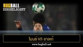 ไฮไลท์ฟุตบอล ไมนซ์ 05 0-1 ชาลเก้ 04