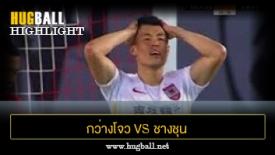 ไฮไลท์ฟุตบอล กว่างโจว เอเวอร์แกรนด์ 5-0 ชางชุน ย่าไท่