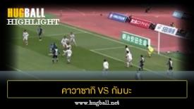 ไฮไลท์ฟุตบอล คาวาซากิ ฟรอนตาเล่ 2-0 กัมบะ โอซาก้า