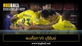 ไฮไลท์ฟุตบอล แบงค็อก ยูไนเต็ด 2-2 บุรีรัมย์ ยูไนเต็ด