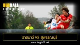 ไฮไลท์ฟุตบอล ราชนาวี 0-0 สุพรรณบุรี เอฟซี