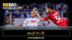 ไฮไลท์ฟุตบอล ชลบุรี เอฟซี 0-2 บางกอกกล๊าส เอฟซี