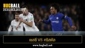 ไฮไลท์ฟุตบอล เชลซี 2-1 คริสตัล พาเลซ