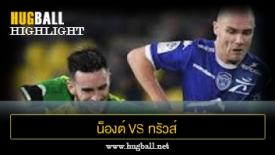 ไฮไลท์ฟุตบอล น็องต์ 1-0 ทรัวส์