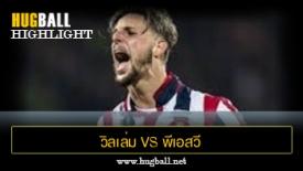 ไฮไลท์ฟุตบอล วิลเล่ม ทเว 5-0 พีเอสวี ไอนด์โฮเฟ่น