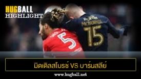 ไฮไลท์ฟุตบอล มิดเดิลสโบรช์ 3-1 บาร์นสลีย์