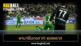 ไฮไลท์ฟุตบอล พานาธิไนกอส 1-1 แอสเตราส ตริโปลิส