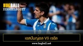 ไฮไลท์ฟุตบอล เอสปันญ่อล 2-1 เรอัล โซเซียดาด